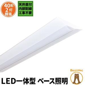 LED蛍光灯 40w形 120cm ベースライト 逆富士形 昼白色 FLR40233Y ビームテック|beamtec-forbusiness