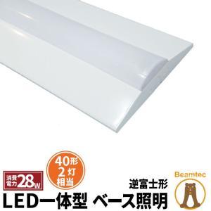 LED蛍光灯 40w形 120cm ベースライト 逆富士形 昼白色 FLR402BT-LT40T10TYH ビームテック|beamtec-forbusiness