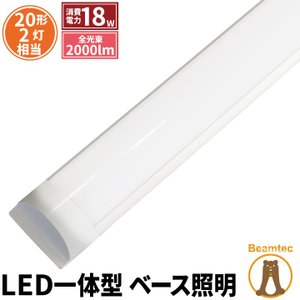 LED蛍光灯 20w形 60cm ベースライト 直管 昼白色 FLX202Y2 ビームテック beamtec-forbusiness