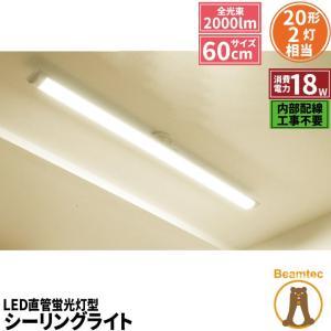 LED蛍光灯 20w形 60cm ベースライト ライティングレール ダクトレール 昼白色 FLX202Y-CLA ビームテック|beamtec-forbusiness