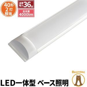 LED蛍光灯 40w形 120cm ベースライト 直管 40形 昼白色 FLX402Y2 ビームテック beamtec-forbusiness