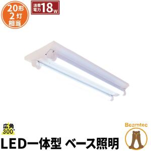 LED蛍光灯 20w形 60cm ベースライト 電球色 昼白色 FR20X2-LT20K-IIIX2 ビームテック|beamtec-forbusiness