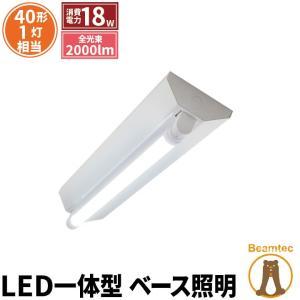 LED蛍光灯 40w形 120cm ベースライト 逆富士形 昼白色 FR40X1-G40YT ビームテック beamtec-forbusiness
