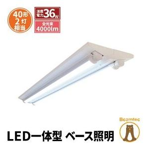LED蛍光灯 40w形 120cm ベースライト 昼白色 FR40X2-G40YTX2 ビームテック|beamtec-forbusiness