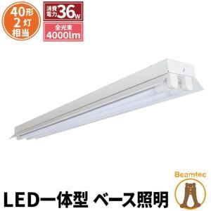 LED蛍光灯 40w形 120cm 2灯式 ベースライト 反射笠形 昼白色 FRC40X2-G40YTX2 ビームテック|beamtec-forbusiness