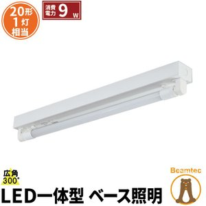 LED蛍光灯 20w形 60cm ベースライト トラフ形 電球色 昼白色 昼光色 FRTR20-LT20K-III ビームテック|beamtec-forbusiness