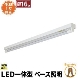 LED蛍光灯 40w形 120cm ベースライト トラフ形 電球色 昼白色 FRTR40-LT40K-III ビームテック|beamtec-forbusiness
