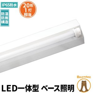 LED蛍光灯 20w形 60cm ベースライト 昼光色 FRW20T10CX1-LTW20X1 ビームテック|beamtec-forbusiness