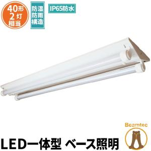 LED蛍光灯 40w形 120cm ベースライト 2灯式 昼光色 FRW40T10CX2-LTW40X2 ビームテック|beamtec-forbusiness