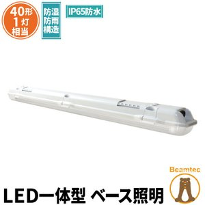 LED蛍光灯 40w形 120cm ベースライト 昼白色 FRW40X1-G40YT ビームテック|beamtec-forbusiness