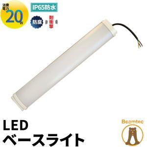 LED蛍光灯 20w形 60cm ベースライト 昼白色 防水 防塵 防腐 耐衝撃 FRWLT20KY ビームテック|beamtec-forbusiness