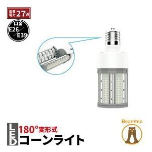 LED電球 コーンライト 水銀灯 E26 E39 135W 相当 電球色 昼白色 LBG180D27 ビームテック|beamtec-forbusiness