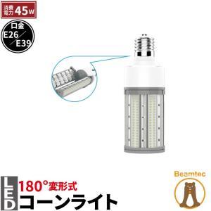 LED電球 コーンライト 水銀灯 E26 E39 175W 相当 電球色 昼白色 LBG180D45 ビームテック|beamtec-forbusiness