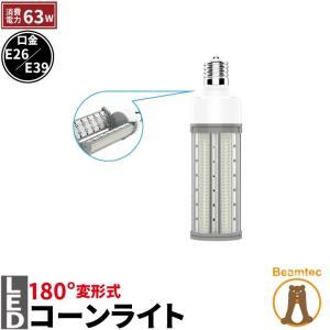 LED電球 コーンライト 水銀灯 E26 E39 225W 相当 電球色 昼白色 LBG180D63 ビームテック|beamtec-forbusiness