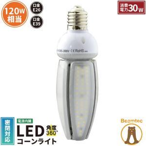 LED 水銀ランプ 120W 相当 コーン型 LED 電球 E26 E39 防塵 防水 密閉型器具対応 照射角360度 街路灯 防犯灯 LBGK30W LED 電球色 LBGK30C 昼光色|beamtec-forbusiness