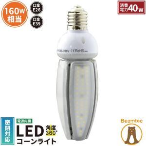 LED 水銀ランプ 160W 相当 コーン型 LED 電球 E26 E39 防塵 防水 密閉型器具対応 照射角360度 街路灯 防犯灯 LBGK40W LED 電球色 LBGK40C 昼光色|beamtec-forbusiness