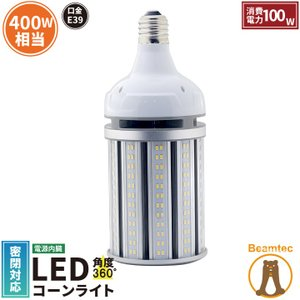 LED 水銀ランプ 400W 相当 E39 防水 密閉型器具対応 LED コーンライト 照射角360度 LEDライト 街路灯 防犯灯 水銀灯 コーン型 水銀灯交換用|beamtec-forbusiness