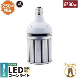 LED 水銀ランプ 250W 相当 E39 防水 密閉型器具対応 LED コーンライト 照射角360度 LEDライト 街路灯 防犯灯 水銀灯 コーン型 水銀灯交換用|beamtec-forbusiness