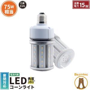 LED 水銀ランプ 75W 相当 E26 防水 密閉型器具対応 LED コーンライト 照射角360度 LEDライト 街路灯 防犯灯 水銀灯 コーン型 水銀灯交換用|beamtec-forbusiness