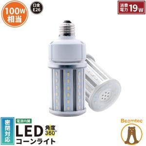 LED 水銀ランプ 100W 相当 E26 防水 密閉型器具対応 LED コーンライト 照射角360度 LEDライト 街路灯 防犯灯 水銀灯 コーン型 水銀灯交換用|beamtec-forbusiness