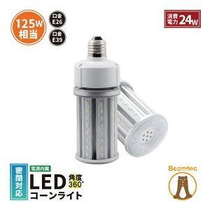 LED 水銀ランプ 125W 相当 E26 E39 防水 密閉型器具対応 LED コーンライト 照射角360度 LEDライト 街路灯 防犯灯 水銀灯 コーン型 水銀灯交換用|beamtec-forbusiness