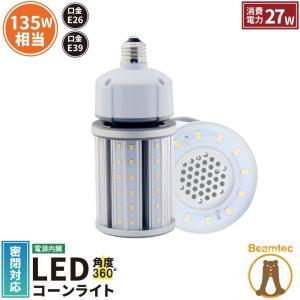 LED 水銀ランプ 135W 相当 E26 E39 防水 密閉型器具対応 LED コーンライト 照射角360度 LEDライト 街路灯 防犯灯 水銀灯 コーン型 水銀灯交換用|beamtec-forbusiness