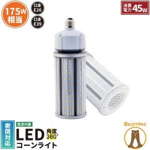 LED 水銀ランプ 175W 相当 E26 E39 防水 密閉型器具対応 LED コーンライト 照射角360度 LEDライト 街路灯 防犯灯 水銀灯 コーン型 水銀灯交換用|beamtec-forbusiness