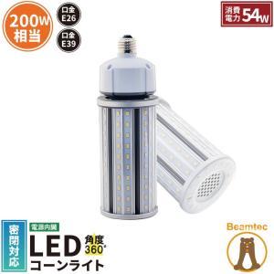 LED 水銀ランプ 200W 相当 E26 E39 防水 密閉型器具対応 LED コーンライト 照射角360度 LEDライト 街路灯 防犯灯 水銀灯 コーン型 水銀灯交換用|beamtec-forbusiness