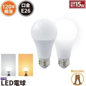 3年保証 LED 電球 E26 120W 相当 日亜化学チップ 電球色 昼白色 LDA15-G/Z120/BT|beamtec-forbusiness