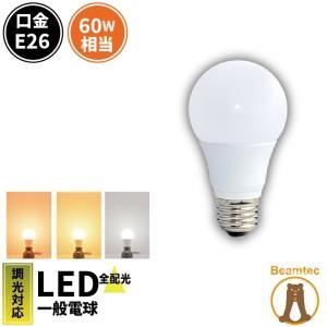 3年保証 LED 電球 E26 60W 相当 調光器対応 密閉型器具対応 濃い電球色 電球色 昼白色 LDA6-G/Z60/D/BT|beamtec-forbusiness