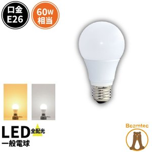 3年保証 LED 電球 E26 60W 相当 密閉型器具対応 日亜化学チップ 電球色 昼白色 LDA6-G/Z60/BT|beamtec-forbusiness