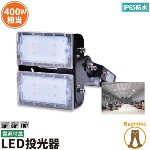LED投光器 100W 投光器 LED 屋外 看板 駐車場 倉庫 工場 作業灯 防犯灯 LED高天井 照明器具 LEC100Y ビームテック|beamtec-forbusiness