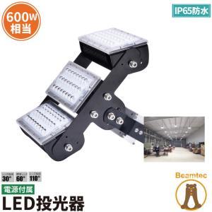 LED投光器 150W 投光器 LED 屋外 看板 駐車場 倉庫 工場 作業灯 防犯灯 LED高天井 照明器具 LEC150Y ビームテック|beamtec-forbusiness
