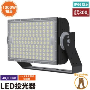 LED投光器 300W 投光器 LED 屋外 看板 駐車場 倉庫 工場 作業灯 防犯灯 LED高天井用照明器具 LEG300 ビームテック|beamtec-forbusiness