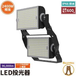 LED投光器 600W 投光器 LED 屋外 看板 駐車場 倉庫 工場 作業灯 防犯灯 LED高天井用照明器具 LEG600 ビームテック|beamtec-forbusiness