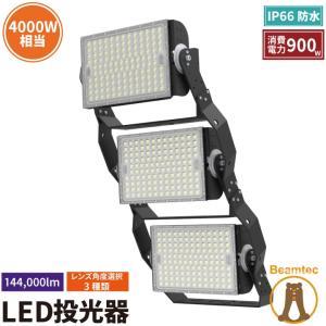 LED投光器 900W 投光器 LED 屋外 看板 駐車場 倉庫 工場 作業灯 防犯灯 LED高天井用照明器具 LEG900 ビームテック|beamtec-forbusiness