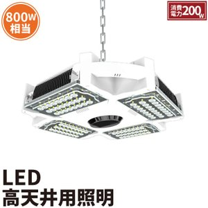 LED水銀灯 800W相当 電源付き 防塵 防水 屋外対応 LEP-HB200 ビームテック|beamtec-forbusiness