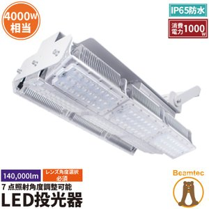 LED投光器 1000W 投光器 LED 屋外 看板 駐車場 倉庫 工場 作業灯 防犯灯 LED高天井 照明器具 LEP1000 ビームテック|beamtec-forbusiness