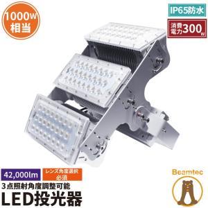 【取扱終了】LED投光器 300W 投光器 LED 屋外 看板 駐車場 倉庫 工場 作業灯 防犯灯 LED高天井用照明器具 LEP300 ビームテック|beamtec-forbusiness
