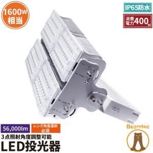 【取扱終了】LED投光器 400W 投光器 LED 屋外 看板 駐車場 倉庫 工場 作業灯 防犯灯 LED高天井 照明器具 LEP400 ビームテック|beamtec-forbusiness