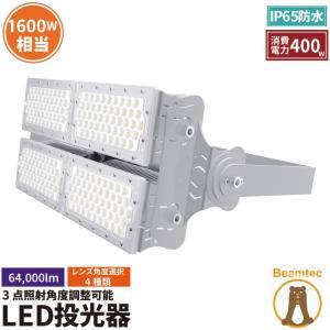 LED投光器 400W 投光器 LED 屋外 看板 駐車場 倉庫 工場 作業灯 防犯灯 LED高天井 照明器具 LEP400S ビームテック|beamtec-forbusiness