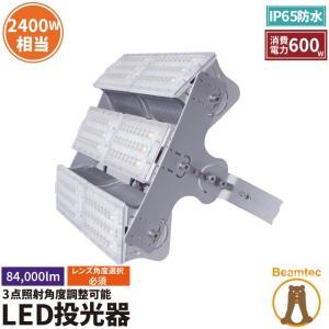 【取扱終了】LED投光器 600W 投光器 LED 屋外 看板 駐車場 倉庫 工場 作業灯 防犯灯 LED高天井 照明器具 LEP600 ビームテック|beamtec-forbusiness