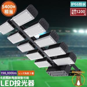 LED投光器 1200W 投光器 LED 屋外 看板 駐車場 倉庫 工場 作業灯 防犯灯 LED高天井 照明器具 LET1200 ビームテック|beamtec-forbusiness