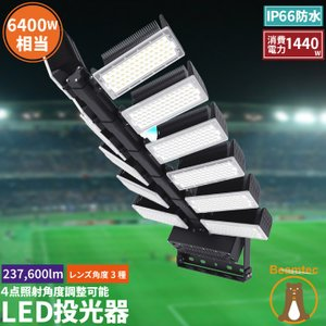LED投光器 1440W 投光器 LED 屋外 看板 駐車場 倉庫 工場 作業灯 防犯灯 LED高天井 照明器具 LET1440 ビームテック|beamtec-forbusiness