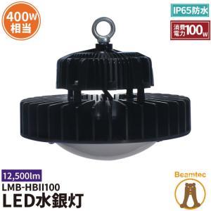 100W LED水銀灯 400W 相当 高天井用LEDLED照明 屋外対応 IP65 選べる角度 施設照明 工場 倉庫 作業灯 LEDライト 昼光色 12500lm|beamtec-forbusiness