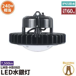 LED水銀灯 240W 相当 高天井用LEDLED照明 屋外対応 IP65 選べる角度 施設照明 工場 倉庫 作業灯 LEDライト 昼光色 7500lm|beamtec-forbusiness