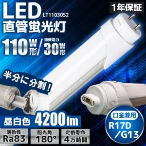 LED蛍光灯 110W 直管 昼白色 LT110Y30S2 ビームテック beamtec-forbusiness
