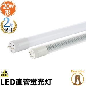 LED蛍光灯 20w形 60cm ベースライト 広角300度 グロー式工事不要 580mm LT20KW-III LED 電球色 990lm LT20KY-III 昼白色1000lm LT20KC-III 昼光色 1100lm beamtec-forbusiness