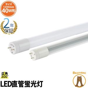 LED蛍光灯 40w形 120cm ベースライト 広角300度 G13 T8 防虫 グロー式工事不要 LEDランプ LT40KW-III LED 電球色 1900lm LT40KY-III 昼白色 2000lm beamtec-forbusiness