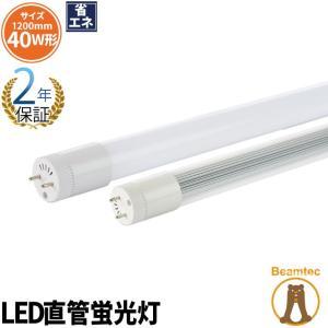 LED蛍光灯 40w形 120cm ベースライト 120cm 広角300度 G13 t8 グロー式対応工事不要 両側給電 LED 直管型蛍光灯 電球色 LT40KWL-III 昼白色 LT40KYL-III beamtec-forbusiness